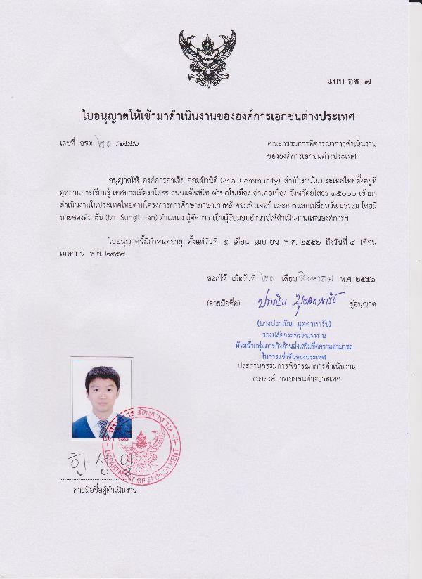 NGO설립 허가증(태국 야소턴 아시아공동체센터)