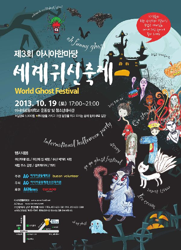 WORLD GHOST FASTIVAL
