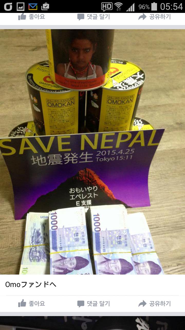 세계귀신축제 네팔지진 후원금전달